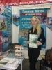 Выставка  Алтай Курорт 2012 г. Барнаул